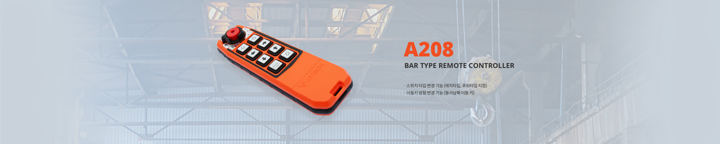 A208, BAR Type Remote Controller